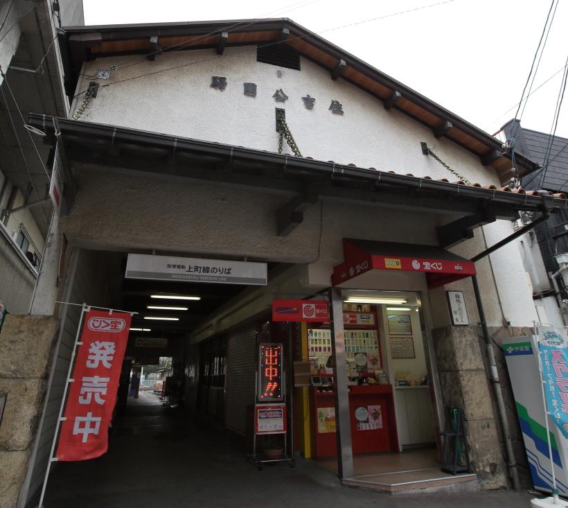 ↑2016年1月に廃駅となった住吉公園駅。駅表示が戦前のままというレトロな駅だった