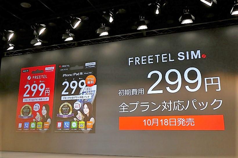 ↑10月18日から初期費用322円(税抜299円)の新パッケージも登場
