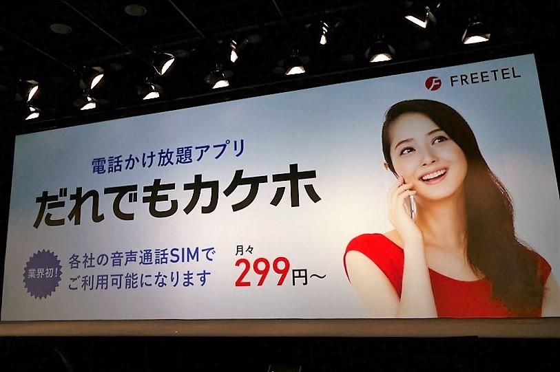 ↑11月下旬から、通話定額オプションは新アプリ「だれでもカケホ」としてリニューアル。月額1618円の「10分カケホ」が追加へ
