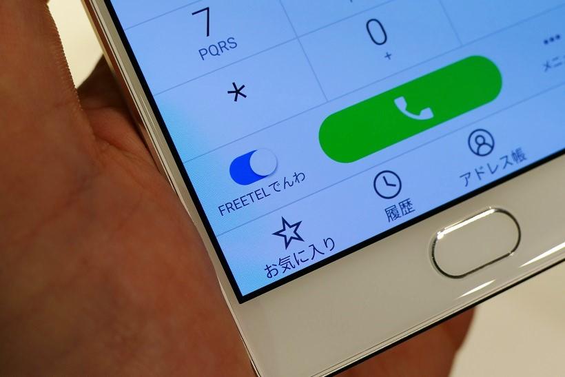 ↑標準の電話アプリ内に「FREETELでんわ」のスイッチ