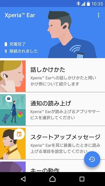 ↑専用アプリ