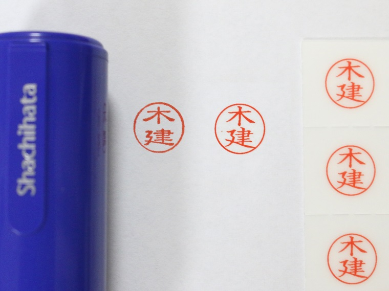 ↑左が一般的な浸透印。右が転写したスマート印鑑。さすがに転写印は印影がシャープだ