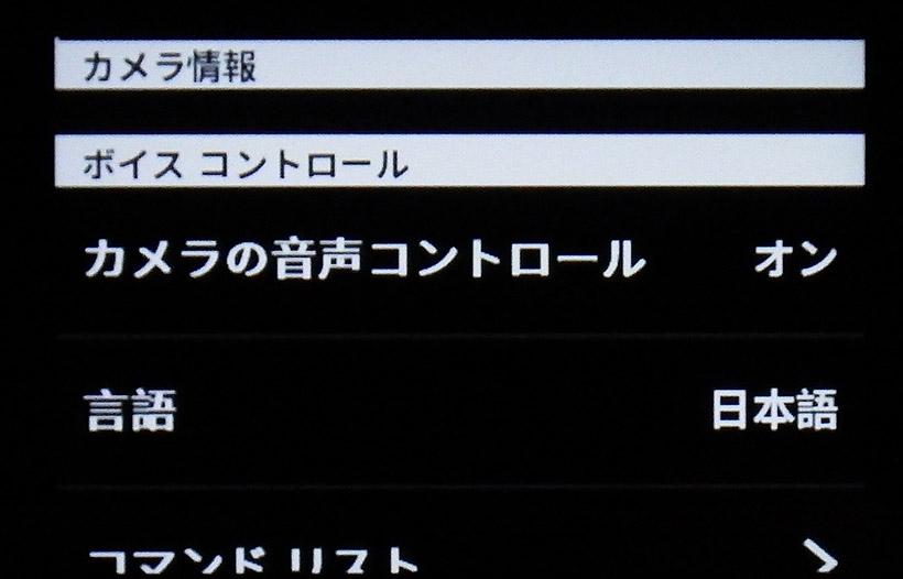 ↑ボイスコントロールの設定画面。日本語でも指示できます。下部の「コマンドリスト」をタップすると、音声コマンドの一覧が見られます