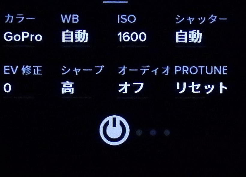 ↑「PROTUNE」機能。変更したい項目をタップすることで設定を変更できます