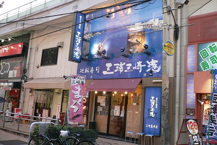 三浦 三崎 港 回転 寿司