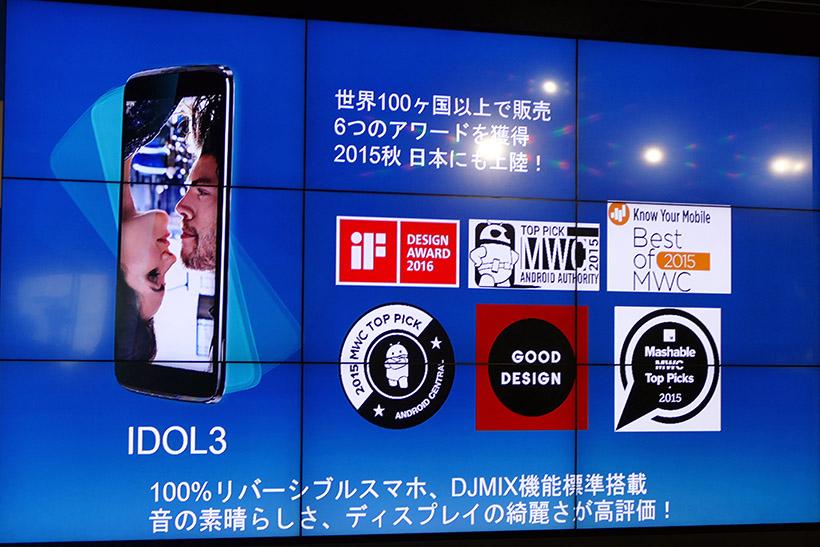 ↑昨年、日本でも発売された「IDOL 3」は、スマホ業界で話題に