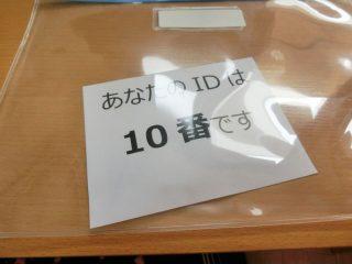↑私のIDナンバーは10番。エース級の働きを期待されているのを感じます