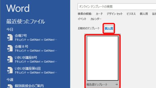 【Word】 設定の煩わしさから開放! いつも使うページフォーマットを一瞬で開くワザ