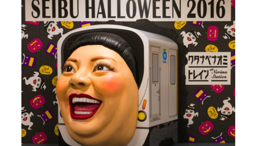 渡辺直美がカボチャや魔女に変身!? 西武鉄道にハロウィン仕様の「ワタナベナオミトレイン」登場