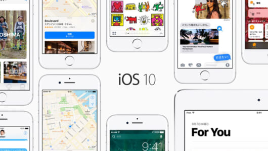 【いまさら聞けない】どこがどう使いやすくなった? iOS 10の「デザイン変更」まとめ!