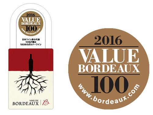選ばれたワインは、バリューボルドーの公式マークのシールやタグが付けられ、リカーショップなどで販売されています。ワイン選びの参考に!