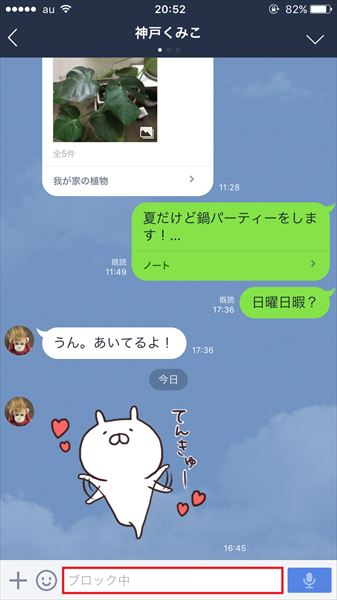 20161013_y-koba_LINE (3)_R