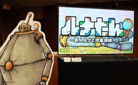 PSの名作「moon」のタッグがスマホゲームで新作ーーNTTぷららとひかりTVがかなり攻めてる