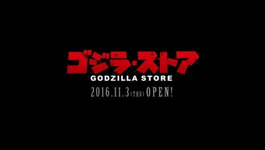 「ゴジラ・ストア」グランドオープン&イベント開催決定!11月3日・ゴジラ生誕の日が待ちきれない!
