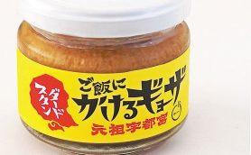 「食べるラー油」の次は「かけるギョーザ」!? 新米にぶっかけたい「おかず調味料」4選