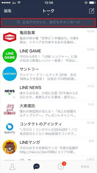 20161017_y-koba_LINE9 (1)_R