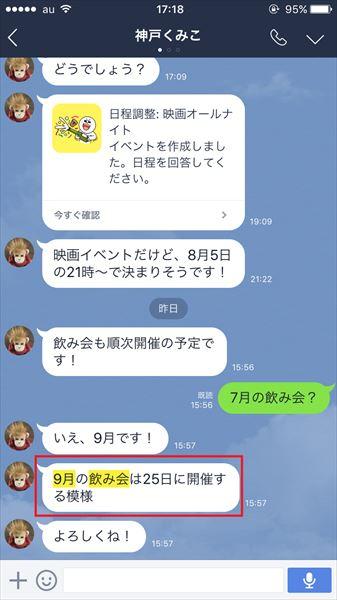 20161017_y-koba_LINE9 (3)_R