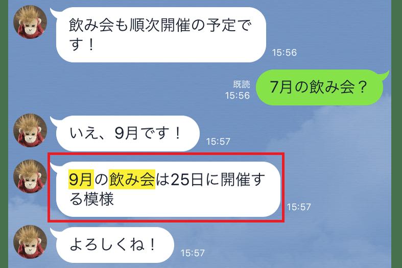 20161017_y-koba_LINE9 _ic