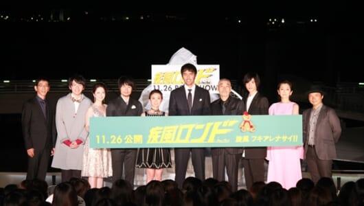 大倉忠義「何かの手違いで趣味がスキーと…(笑)」 映画「疾風ロンド」完成披露イベントで照れ笑い