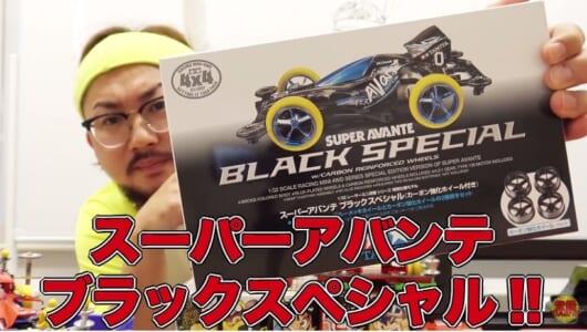 大人な雰囲気の「スーパーアバンテ ブラックスペシャル」が登場【GetNavi web×ミニ四リーマンコラボ】