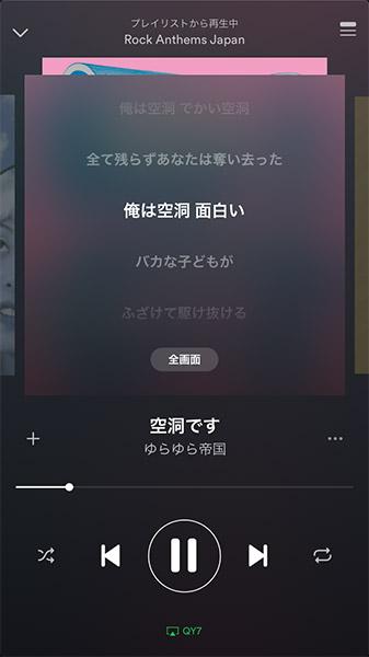 ↑ジャケット写真を下にスワイプすると、歌詞が表示される。曲に合わせて表示が切り替わる仕様