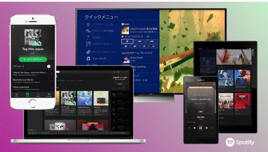 ついに日本上陸! 音楽好きが「Spotify」を2週間使い倒して気付いたこと