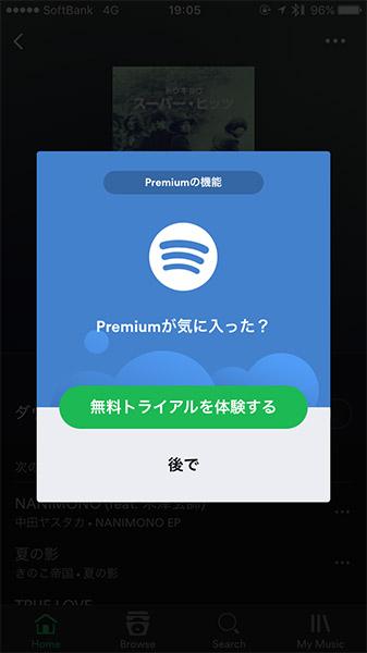 ↑無料プランでは利用できない機能を使おうとすると、Premiumプランへの加入を促される