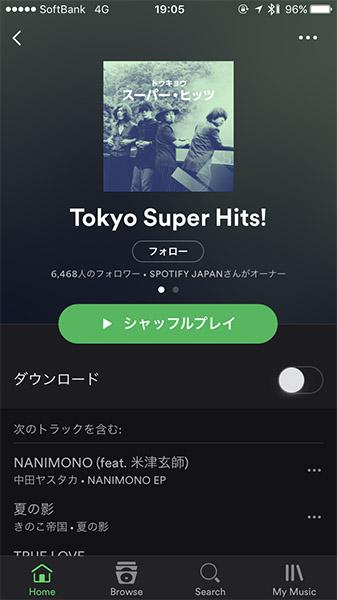 ↑日本のユーザーに向けたプレイリストが充実している