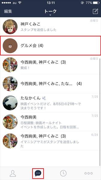 20161018_y-koba_LINE_01