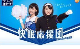 武田玲奈が学ラン&チアリーダー姿で応援!「衣装がかわいくてテンション上がりました!」