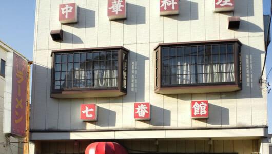 店名に「番」が付いた町中華を巡る旅ーー「十三番」が色気づくと「サーティーン」になる?  花田兄弟ゆかりの「十番」って?