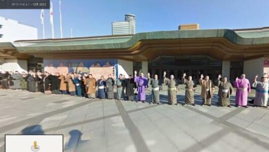 「Googleストリートビュー」は力士写真の宝庫? 両国国技館に並ぶ30人以上の力士たち