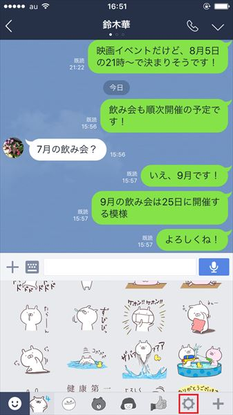 20161019_y-koba_LINE (1)_R