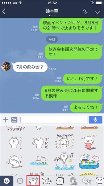 20161019_y-koba_LINE (4)_R
