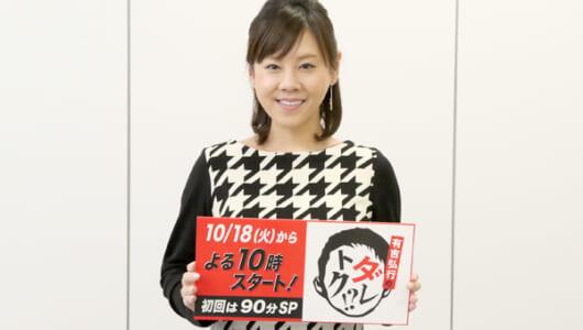 高橋真麻、有吉弘行とのコンビ仲を保つ秘訣は「愛情とトキメキ」