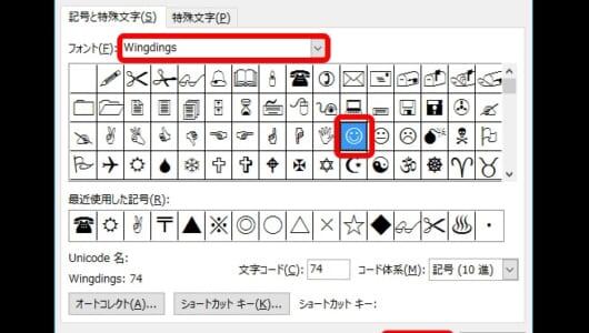 【Word】どうやって入力すれば…のモヤモヤを解消! 記号の入力ワザ3選