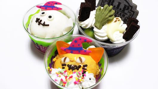 サーティーワンを食べてハロウィンを盛り上げる! 遊び心満載の期間限定アイスをお試し