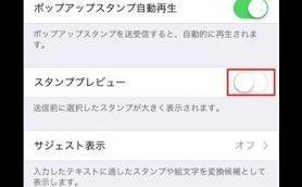 【LINE】ノータイムで返信! プレビュー表示を省いてすばやくスタンプが送れる小ワザ