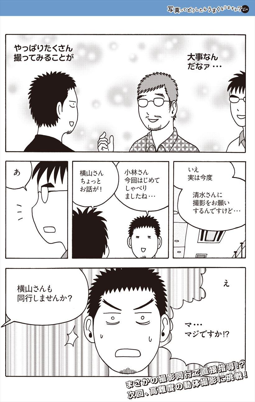 20161020_y-koba_MANGA (10)_R