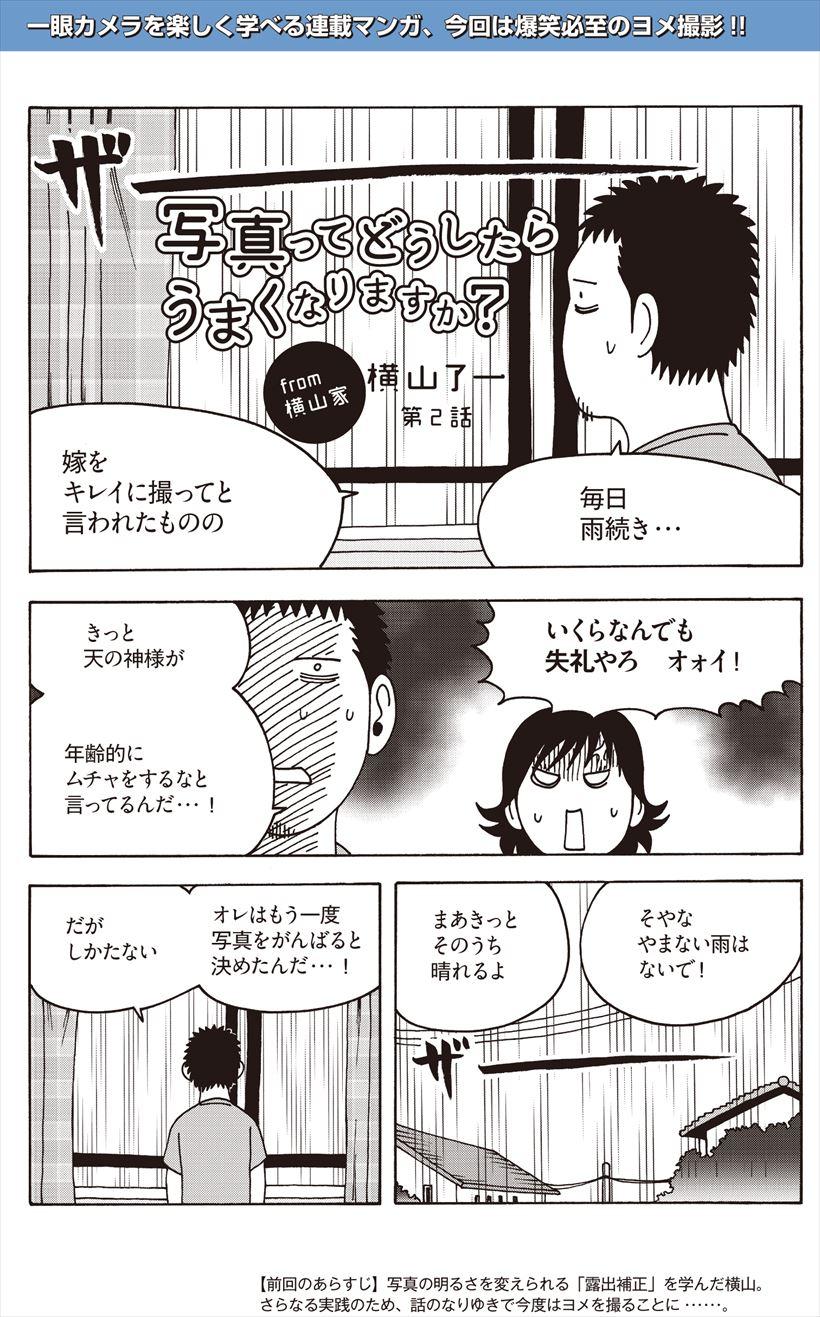 20161020_y-koba_MANGA (1)_R