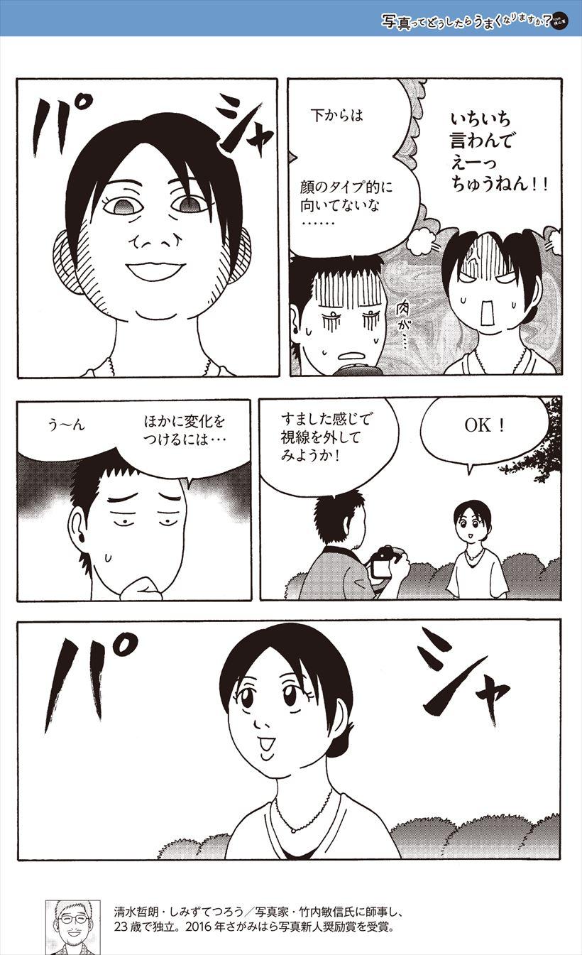 20161020_y-koba_MANGA (4)_R