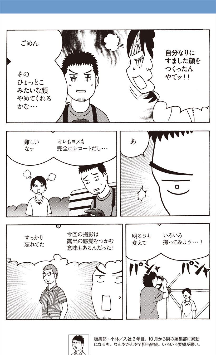 20161020_y-koba_MANGA (5)_R