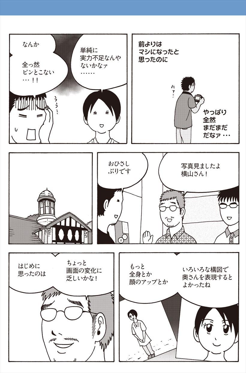 20161020_y-koba_MANGA (7)_R