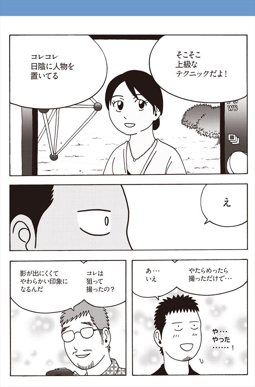 20161020_y-koba_MANGA (9)_R