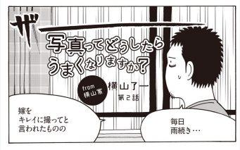 20161020_y-koba_MANGA_ic_R