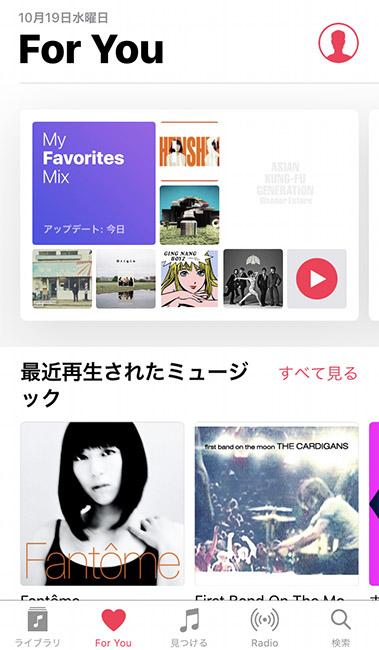 ↑Apple Musicにはお気に入りに登録した楽曲をベースにプレイリストを自動作成してくれる