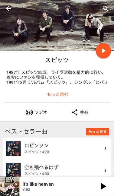 ↑現在、スピッツは定額制音楽ストリーミングサービスのなかでもGoogle Play Musicでのみ配信されている