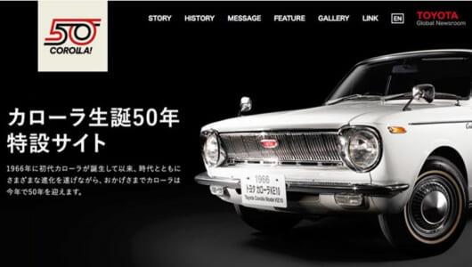 トヨタがカローラ50周年を祝う特設サイトをオープン! あなたの思い出の1台は?