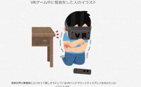 """フリー素材サイト""""いらすとや""""の「VRゲームプレイ」イラストがマニアック!"""" 「どこで使うんだよwww」とツッコミ多数"""