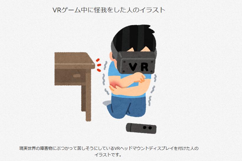出典画像:かわいいフリー素材集 いらすとや「VRゲーム中に怪我をした人のイラスト」より。